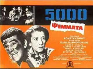 5000 ΨΕΜΑΤΑ