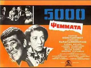 5000 ΨΕΜΜΑΤΑ