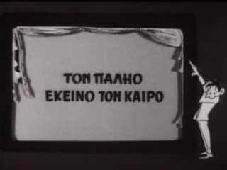 ΤΟΝ ΠΑΛΙΟ ΕΚΕΙΝΟ ΚΑΙΡΟ